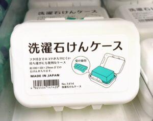 石鹸ケース