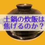 土鍋の炊飯