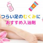 足のむくみにおすすめの入浴剤