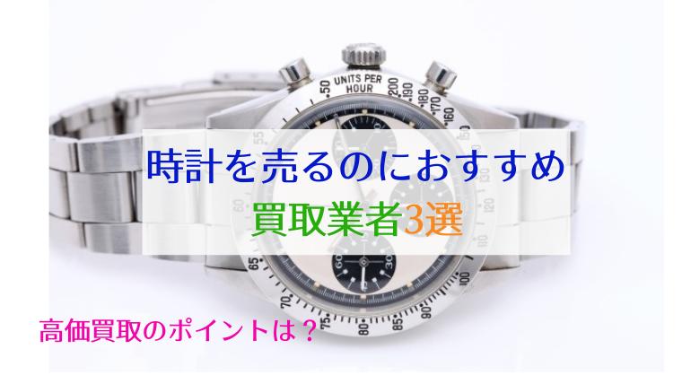 時計を売るのにおすすめ 買取業者3選