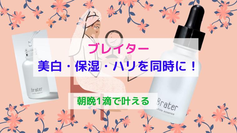 ブレイター 美白・保湿・ハリを同時に! (