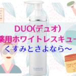 DUO(デュオ) 薬用ホワイトレスキュー
