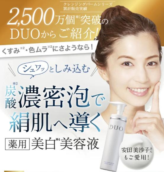 DUO薬用美容液