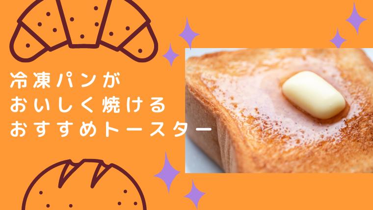 冷凍パンがおいしく焼けるトースター